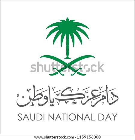Saudi Arabia national day design