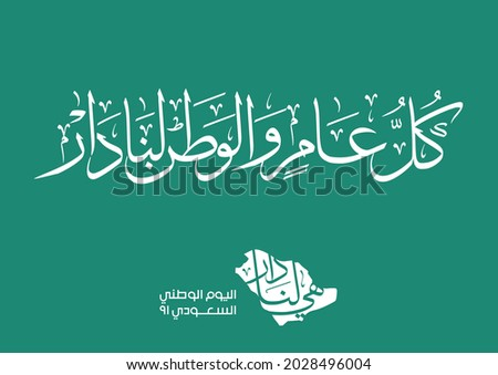 Saudi Arabia National Day greeting card Arabic Calligraphy. Template for Saudi Arabic 2021 national day celebration. official logo translated: Let KSA be well all the year!