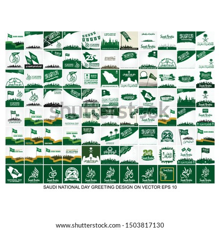 Saudi Arabia National Day Greeting Illustration Set.  Arabic Translation: Our National Day. Vector.