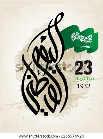 Saudi Arabia National Day in Arabic calligraphy style 3