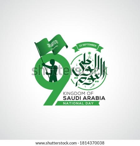 Saudi Arabia National Day in 23 September Greeting Card. Arabic Text Translation: Kingdom of Saudi Arabia National Day in 23 September