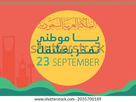 saudi arabia national day in