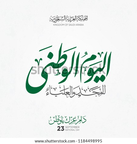 Saudi Arabia national day 88 in September 23 th. Happy independence day - Arabic calligraphy style ( kingdom of saudi arabia - National Day - For glory and Perches - Pride homeland )
