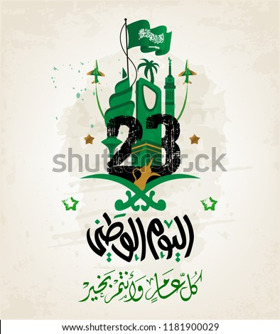 Saudi Arabia national day in September 23 th. Happy independence day. the script in arabic means National day