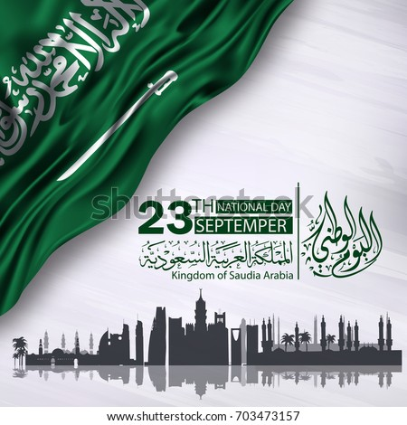 saudi arabia national day in...