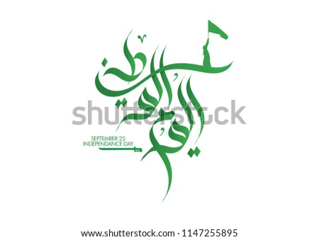 Saudi Arabia national day in September 23th. Happy independence day written in arabic