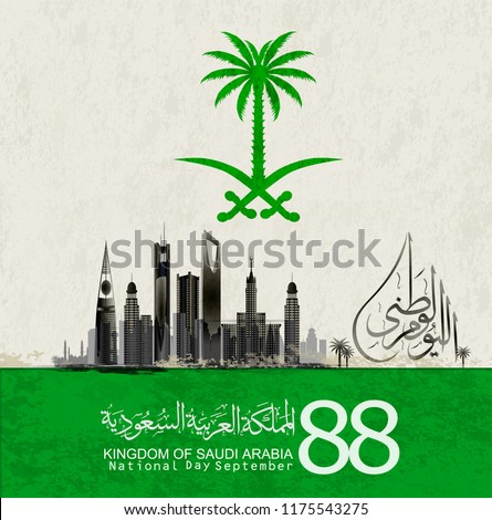 Saudi Arabia national day in September 23 Th. KSA flag. Happy independence day. the script in Arabic means: National day