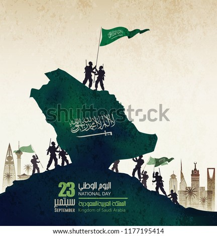 Saudi Arabia national day in September 23 Th. KSA flag. Happy independence day. the script in Arabic means: National day- September 23.