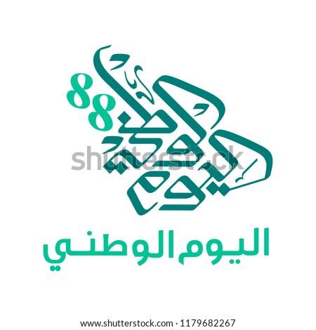 Saudi Arabia National Day Logo. Calligraphy Independence Day of KSA Icon. 88th Years Anniversary of Saudi Symbol. Vector EPS 08.