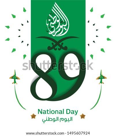 Saudi Arabia national day. September 23th. 89. Happy national day. translated (National day). Vector 2