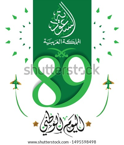 Saudi Arabia national day. September 23th. 89. Happy national day. translated (National day). Vector