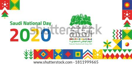 Saudi Arabia National Day 2020 - Vector