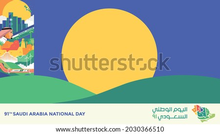 """Saudi Arabia 91th National Day logo 2021. Arabic typographic with translation in English: Saudi National Day, meaning""""it's our home"""". Design with Saudi Arabian Traditional Colors and Design. Vector"""