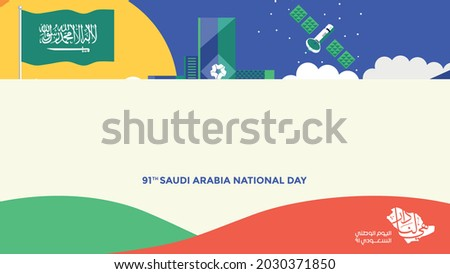 """Saudi Arabia 91th National Day logo 2021. Arabic typographic with translation in English: Saudi National Day, meaning""""it's our home"""". Design with Saudi Arabian Traditional Colors and Design. Vector."""