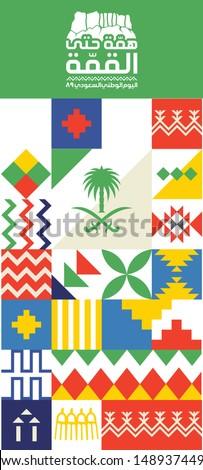 Saudi National Day 89- gea.sa