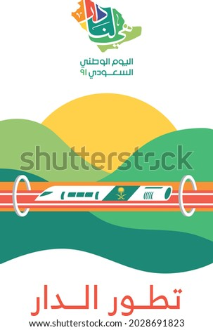Saudi National Day 2021 KSA - gea.sa - translated: Home's Development. KSA independence day 91th. Stock fotó ©