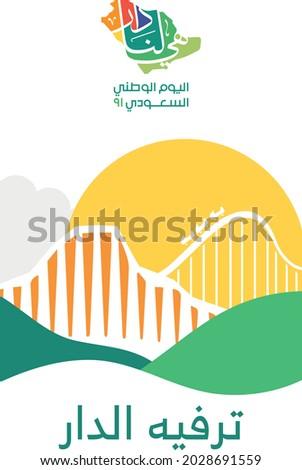 Saudi National Day 2021 KSA - gea.sa - translated: Home's Entertainment. KSA independence day 91th. Stock fotó ©