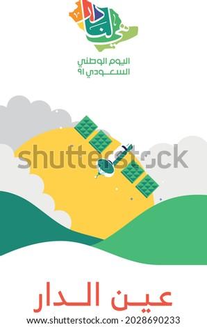 Saudi National Day 2021 KSA - gea.sa - translated: Home's eye. KSA independence day 91th. Stock fotó ©
