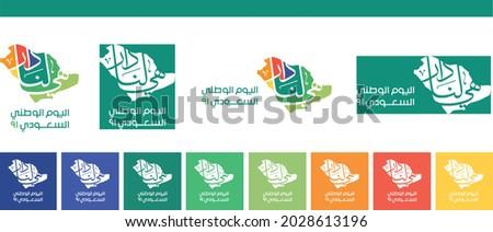 Saudi National Day 2021 KSA - gea.sa - translated: It's our home. KSA independence day 91th.