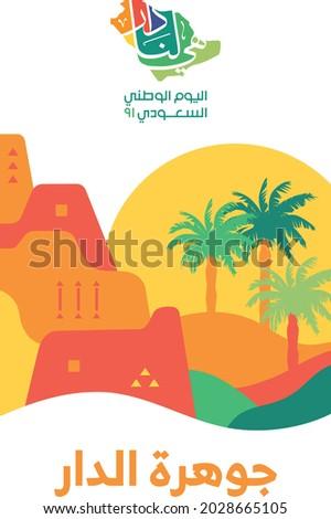 Saudi National Day 2021 KSA - gea.sa - translated: The jewel of the house. KSA independence day 91th.
