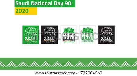 Saudi National Day 90, Logo and Other Color Options 2020