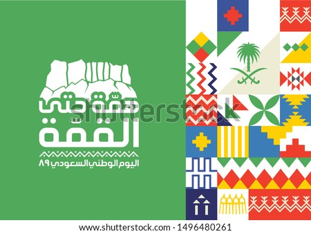 "Saudi National Day Logo, the Logo Says "" Power to the Top , The Saudi National Day 89 "" , 2019 Logo with Saudi Arabian Traditional Colors and Design, Saudi Arabia, September 2019"