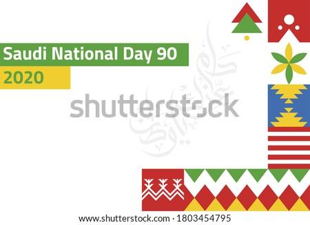 Saudi National Day 2020, Pattern background