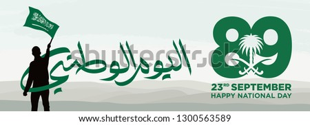 Saudi National Day. 89. 23rd September. Arabic Text: Our National Day. Kingdom of Saudi Arabia. Vector Illustration. Eps 10.