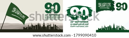 Saudi National Day. 90. 23rd September. Arabic Text: Our National Day. Kingdom of Saudi Arabia. Vector Illustration. Eps 10.