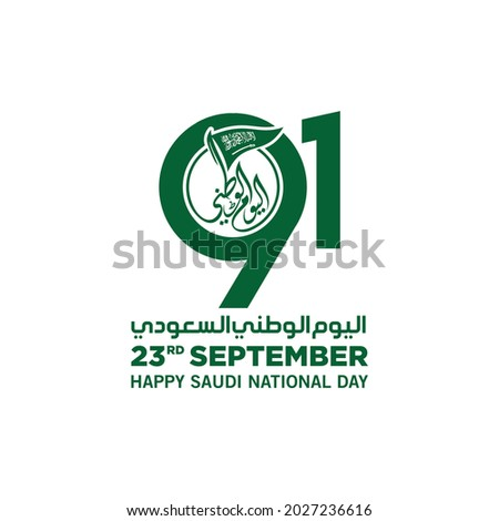 Saudi National Day. 91. 23rd September. Arabic Text: Our National Day. Kingdom of Saudi Arabia. Vector Illustration. Eps 10.
