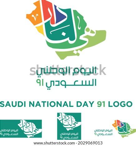 Saudi National Day. 91. 23rd September. Arabic Text: Our National Day. Kingdom of Saudi Arabia. Vector Illustration
