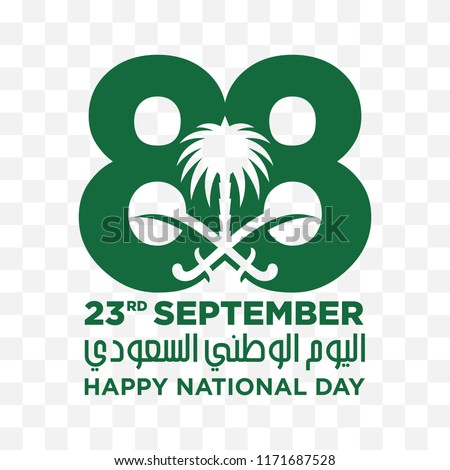 Saudi National Day. 88. 23rd September. Vector Illustration. Eps 10.