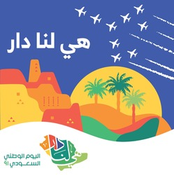 Saudi National Day 91, (Translation of arabic text : it's our home)