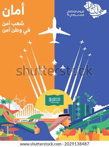 Saudi National Day 91, (Translation of arabic text : Safe people in a safe country )
