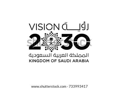 saudi vision 2030 stencil and