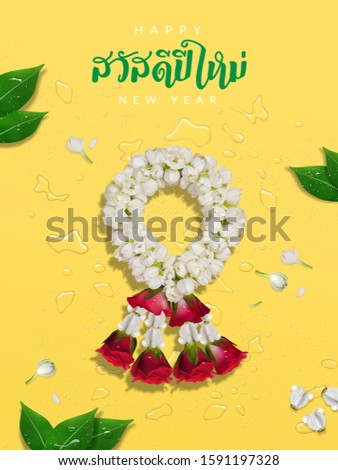 Sawasdee Pee Mai and Happy New Year Yellow background, Top view of Jasmine garland and roses with water drop and Leaves, Realistic vector illustration. Realistic Vector illustration. Translation Thai
