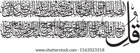 """Say, """"O Allah, Owner of Sovereignty, You give sovereignty to whom You will and You take sovereignty away from whom You will. 3:26 Holy Quran"""