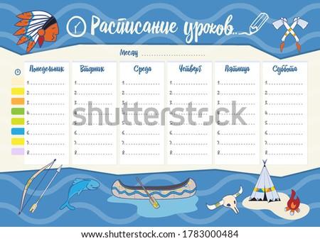 school timetable  weekly