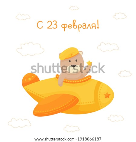 Seamless baby cute animals, bear on the plane. February 23. Defender of the Fatherland Day. Young soldier. Designed for print, fabric, textile, postcards. Russian text Stock photo ©