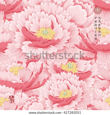 Seamless background with flowers peony.  Vector illustration in style traditional Chinese ink painting