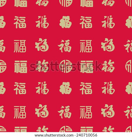 seamless backgrounds of chinese