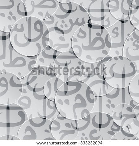 stock-vector-seamless-pattern-ornament-arabic-calligraphy-of-text-eid-mubarak-concept-for-muslim-community