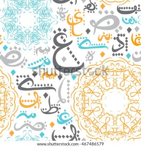 Seamless pattern with Arabic calligraphy and ornate mandala. Concept design for muslim community festival Eid Al Fitr(Eid Mubarak)(Translation: thank god). Vector illustration