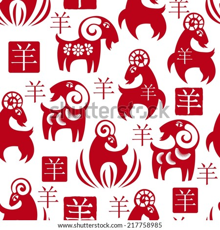 Seamless pattern with traditional Chinese goats (or sheep) symbol 2015