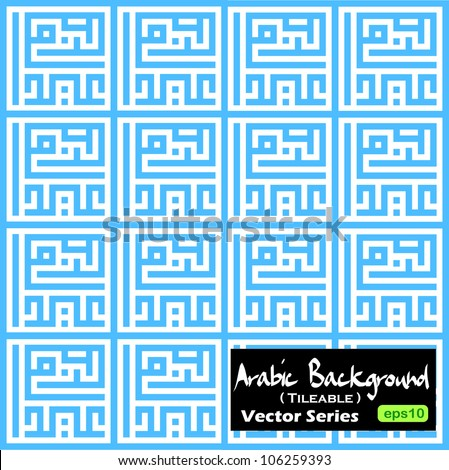 Seamless tile-able vector pattern made from 'Eid Fitri'  arabic kufic murabba' square calligraphy style. Eid Fitri is a festival that mark the end of Ramadhan fasting month.