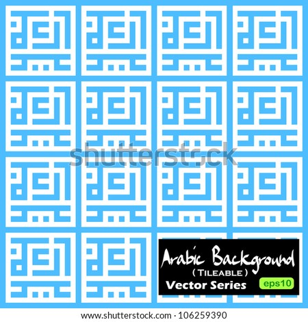 Seamless tile-able vector pattern made from Eid Mubarak translation Blessed festival arabic kufic murabba square calligraphy style Eid Mubarak is commonly used during Eid Fitr and Eid Adha