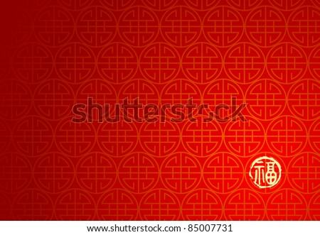 Seamless vector of classical Chinese pattern Seamless vector of classical Chinese pattern