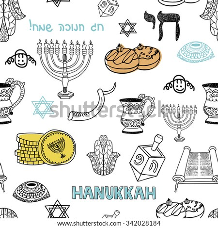 Seamless vector pattern with jewish holiday Hanukkah related symbols  - magen david, kippa, hanukkah gelt, chanukiah, dreidel, syfganiyot, etc.
