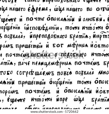 seamless vector texture based on manuscript on old slavonic language