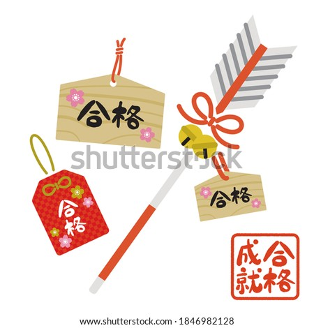 Seasonal materials: Pass fulfillment, Japanese lucky charms, amulets and votive tablets(fill) Сток-фото ©